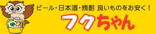 フクちゃん │ 札幌・酒販売(通販)