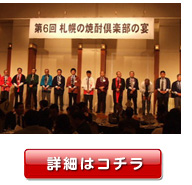 札幌の焼酎倶楽部の宴 ご案内