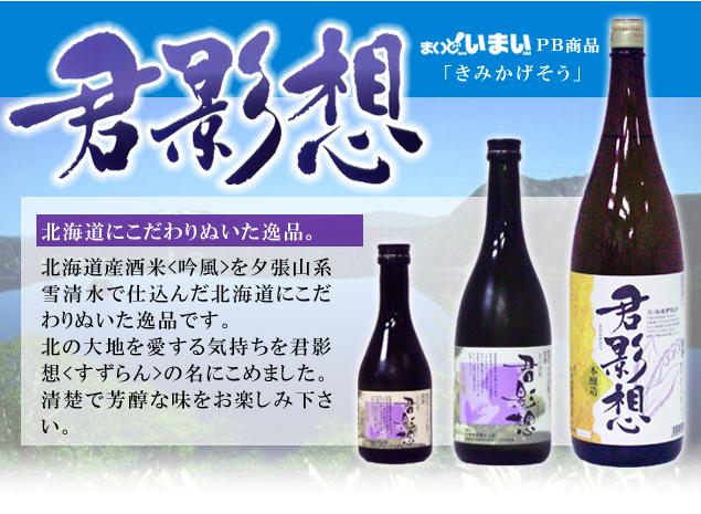 【日本酒】君影想(きみかげそう) ┃ まいどいまいPB商品