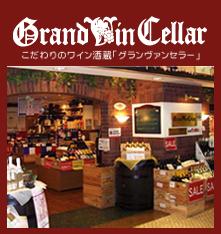 こだわりのワイン酒蔵「グランヴァンセラー」札幌│ススキノラフィラB2F