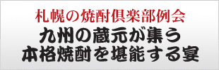 焼酎倶楽部例会
