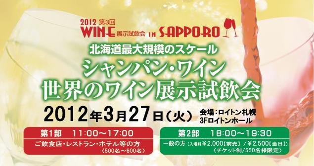 第3回シャンパン・ワイン世界のワイン展示試飲会