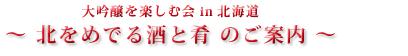 大吟醸を楽しむの会in北海道 ご案内
