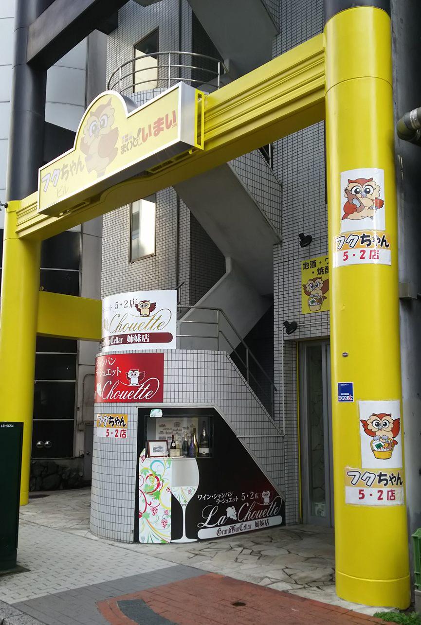 フクちゃん52店外観