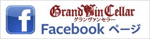 グランヴァンセラーフェイスブック