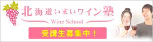 北海道いまいワイン塾