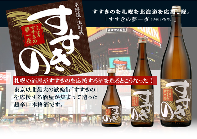 【日本酒】すすきの夢一夜(ゆめひとよ) ┃ 本醸造・生貯蔵