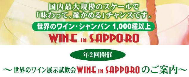 Wine in sapporoのご案内